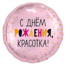 """Воздушный шар """"С Днем Рождения, Красотка!"""""""