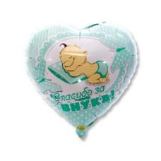"""Воздушный шар """"Спасибо за внука"""" с гелием"""