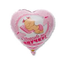 """Воздушный шар """"Спасибо за внучку!"""" с гелием"""