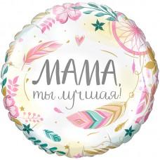 """Воздушный шар """"Мама - ты лучшая"""" с гелием"""