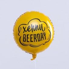 """Воздушный шар """"Хеппи Beer Дей!"""""""