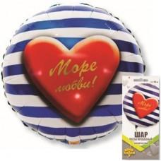 """Воздушный шар """"Море любви"""" с гелием"""