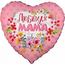 """Фольгированное Сердце """"Любимая мама"""""""