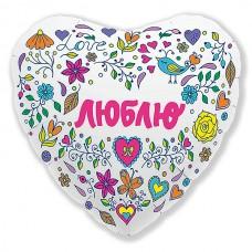 """Фольгированное сердце """"Люблю"""" цветы белый"""