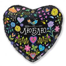 """Фольгированное сердце """"Люблю"""" цветы Черный"""