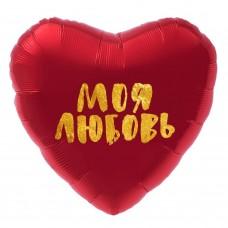 """Фольгированное сердце """"Моя Любовь"""" Красное"""