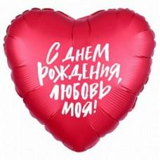 """Фольгированное сердце красное """"С Днем Рождения, Любовь моя!"""""""