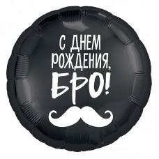 """Фольгированный круг """"С Днем Рождения, Бро!"""""""