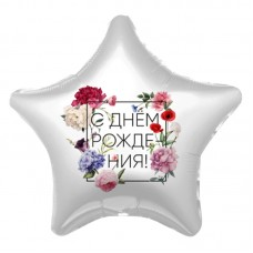 """Звезда """"С Днем Рождения"""" Флористика 18""""/45 см"""