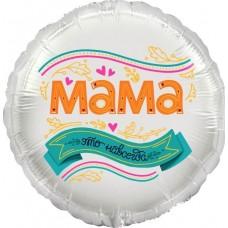 """Воздушный шар """"Мама - это навсегда"""" с гелием"""