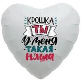 "Сердце Крошка, 18""/46 см"