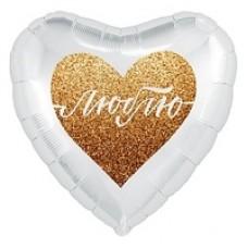 """Фольгированное сердце """"Люблю"""" белый"""