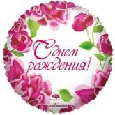 """Круг Пионы С днем рождения, 18""""/46 см"""