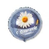 """Круг С Днюхой!, 18""""/46 см"""