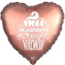"""Фольгированное сердце """"Ты маффин в мире кексиков"""""""