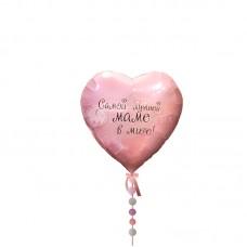 Воздушный шар Сердце с надписью