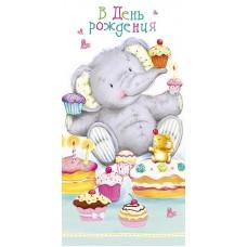 """Открытка """"В День Рождения"""" Слоник с тортиком"""