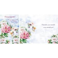 """Открытка """"Поздравляю"""" Цветы"""