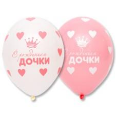 """Гелиевый шар """"С рождением дочки!"""""""