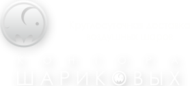 «Контора Шариковых», г. Новосибирск